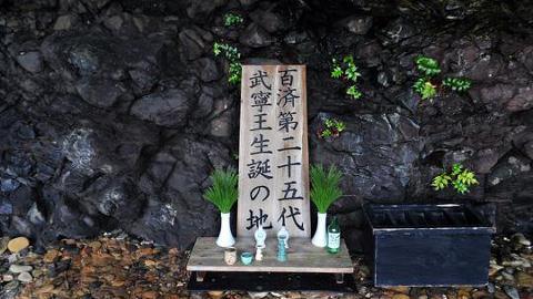 일본 가카라시마 섬의 해안 동굴에 놓인 무령왕 탄생지 표지판. [사진 충청남도 홈페이지]