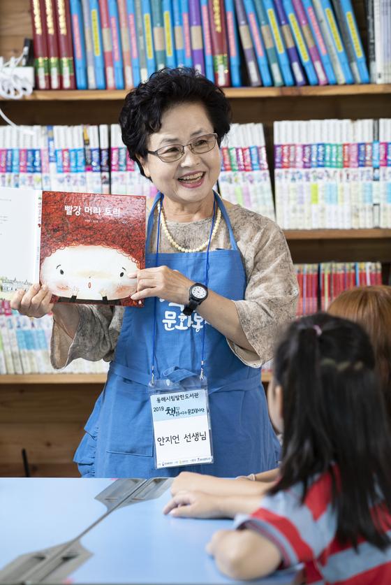 강원도 동해시 해오름지역아동센터에서 그림책 읽어주는 봉사를 하는 안지언씨. 김현동 기자