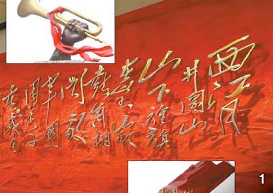 ① 징강산 박물관의 마오쩌둥 시(서강월)와 산 주변의 기념 조형물. '승리의 나팔소리'(위)와 '붉은 깃발'.