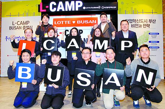 지난 2월 열린 엘캠프(L-CAMP) 부산 출범식.