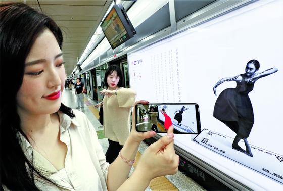 증강현실(AR) 기술을 체험할 수 있는 서울 지하철 6호선 공덕역의 'U+5G 갤러리'. [뉴스1]