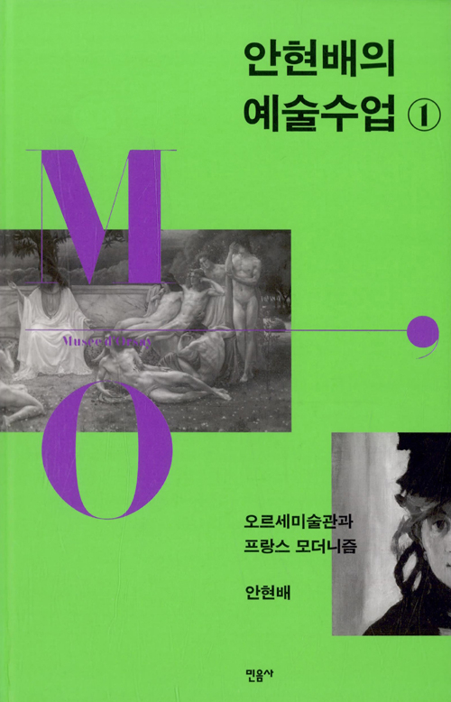 안현배의 예술수업 1