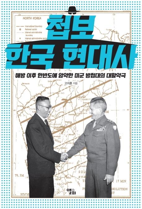 첩보 한국 현대사