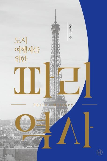 도시 여행자를 위한 파리x역사