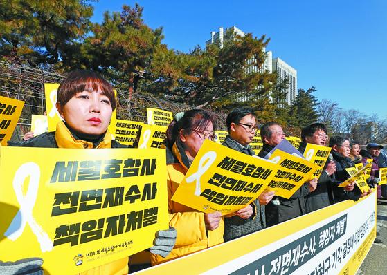 지난 13일 세월호 유족들이 서울 서초구 중앙지법 앞에서 피켓 시위를 하고 있다. [연합뉴스]