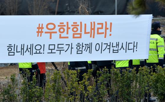 충남 아산 경찰인재개발원 앞에 걸려 있는 교민 응원 현수막. 김성태 객원기자