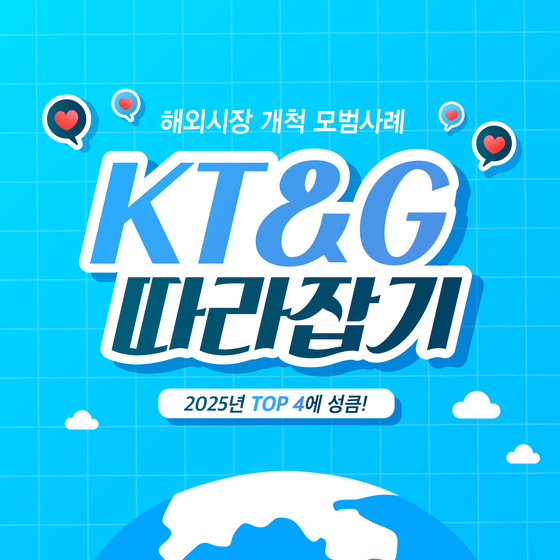 해외시장 개척 모범사례 글로벌 모범생 KT&G