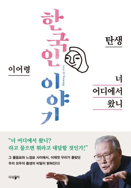 너 어디에서 왔니 한국인 이야기 - 탄생