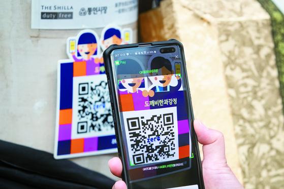 서울시내 한 전통시장에서 시민이 제로페이 앱으로 결제를 하고 있다. [뉴스1]