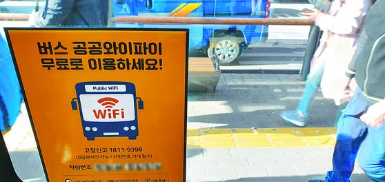 서울 시내버스 정류장의 공공 와이파이 무료 이용 안내문. [중앙포토]