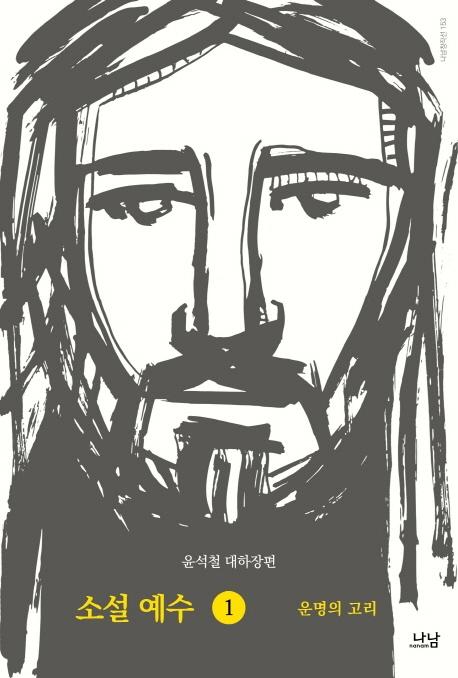 소설 예수