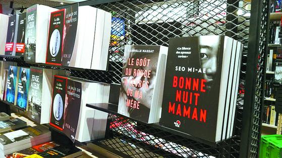추리소설 작가 서미애씨의 불어판 소설 『Bonne Nuit Maman(잘자요, 엄마)』이 프랑스의 한 서점에 진열돼 있는 모습. [사진 서미애]