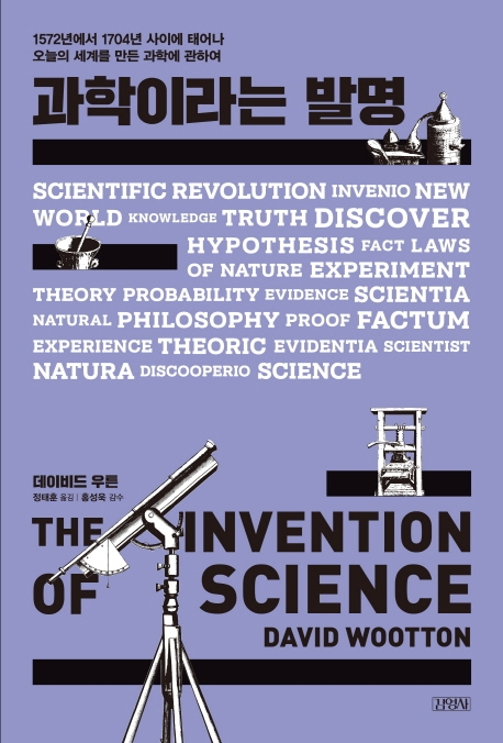 과학이라는 발명