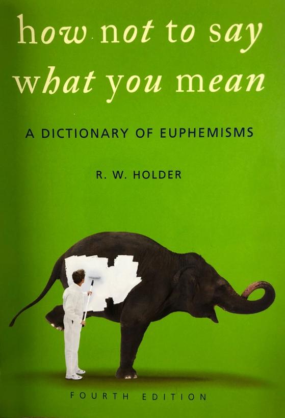 유피미즘 사전