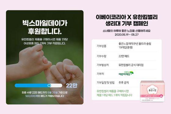 빅스마일데이 유한핌벌리 생리대 기부 캠페인 페이지