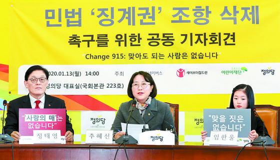 지난 1월 국회에서 아동학대 근절을 위한 민법 개정을 촉구하는 기자회견이 열렸다. [연합뉴스]