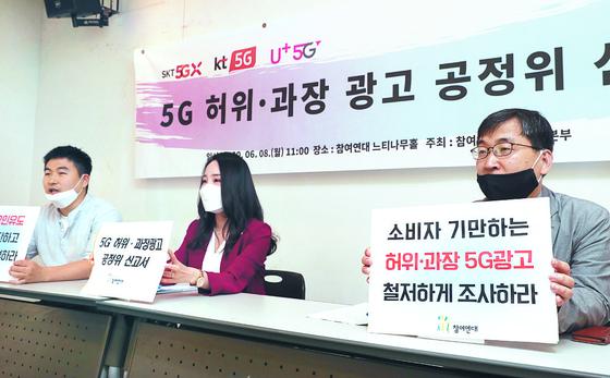 지난달 8일 참여연대 민생희망본부는 5G 품질과 속도가 광고와 다르다며 이동통신 3사를 표시광고법 위반(허위·과장 광고)으로 공정거래위원회에 신고했다. [연합뉴스]