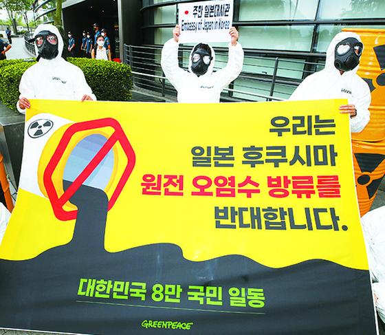 그린피스 활동가들이 30일 일본의 원전 오염수 방류 계획 철회를 촉구하고 있다. [뉴시스]