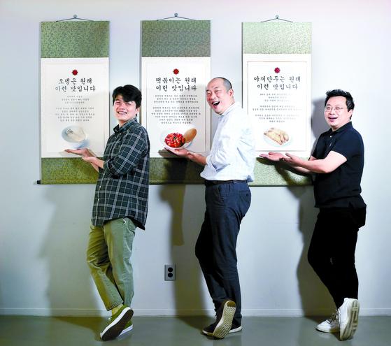 금미옥을 운영하는 이남곤·김세윤·김용준 공동대표(왼쪽부터)가 어묵·떡볶이·튀김만두 소개 글 앞에서 사진을 찍었다. 신인섭 기자