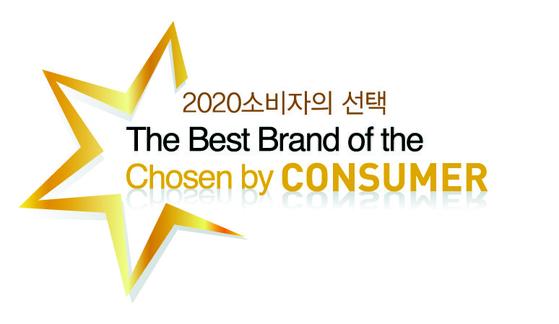 2020 소비자의 선택