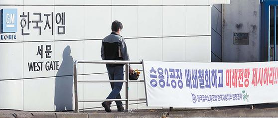 한국지엠 노조가 부분파업에 들어간 지난달 30일 인천 부평구 청천동 한국지엠 부평2공장에 긴장감이 흐르고 있다. 사측은 부분파업 돌입에 투자 보류를 선언했다. [뉴시스]