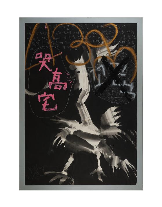 황창배의 '무제', 한지에 혼합재료, 144x100㎝, 1990년. [사진 황창배미술관]