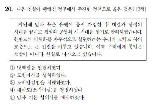 황당한 한국사 문제