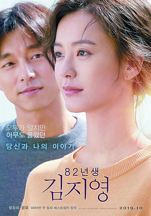 영화 '82년생 김지영' 메인 포스터.