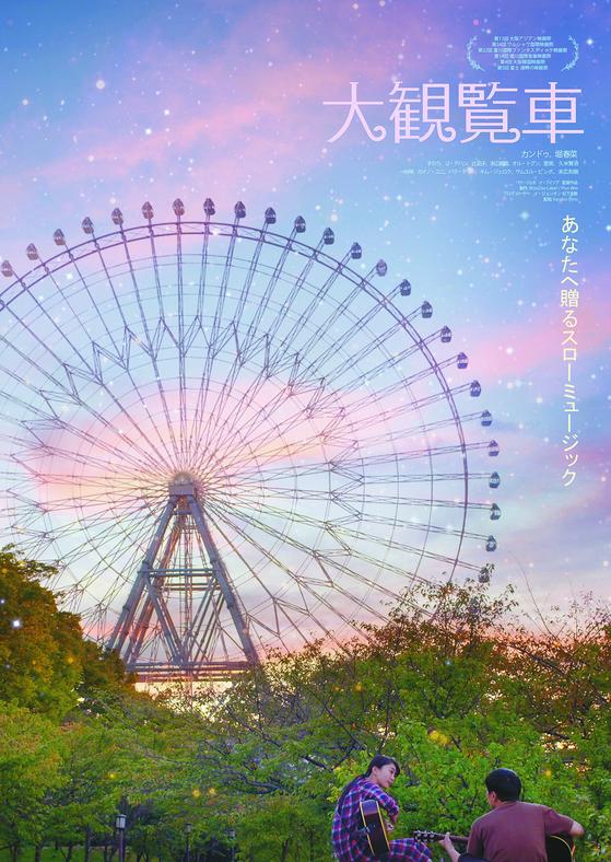 일본 오사카·후쿠오카·나고야·요코하마에서 열린 '한·일 콜라보 영화 특집'에 소개된 영화 '대관람차'의 포스터. [사진 하라키리 필름]