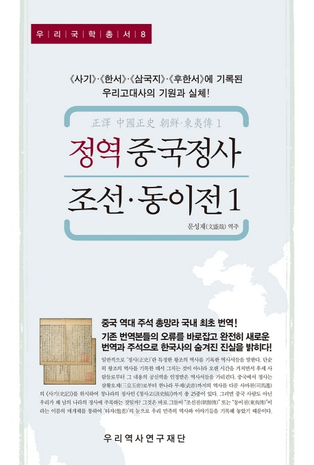 정역 중국정사 조선·동이전 1