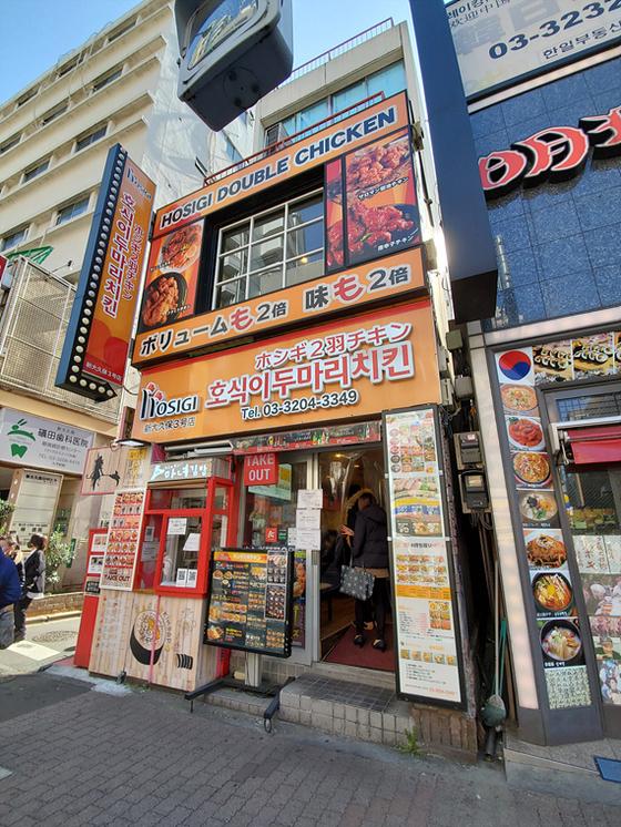 최근 일본에선 한국식 치킨과 순두부찌개 등 한국 요리가 인기를 끌고 있다. 사진은 도쿄 신오쿠보의 호식이두마리치킨 3호점. [사진 나리카와 아야]