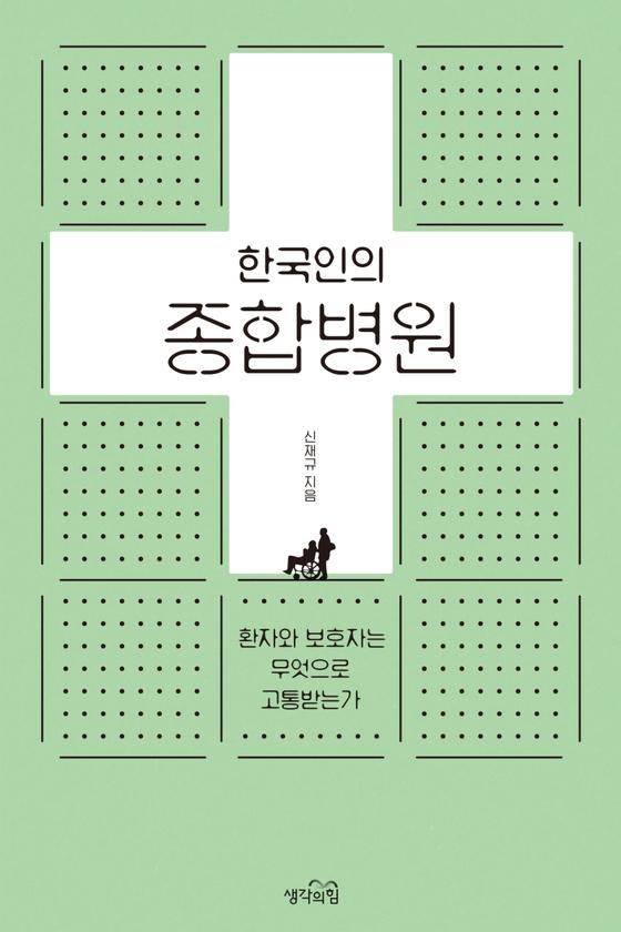 한국인의 종합병원