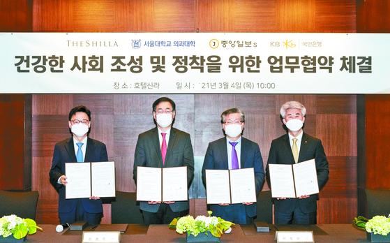 업무협약을 맺은 조정욱 부문장, 신찬수 학장, 이상언 대표, 강석곤 대표(왼쪽부터). 김현동 기자