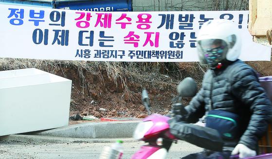 경기도 시흥시 과림동 도로에 개발을 반대하는 주민대책위원회 현수막이 걸려있다. [뉴스1]