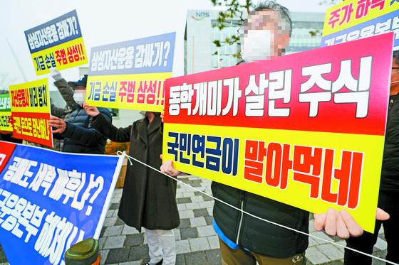 지난 4일 전북혁신도시에 있는 국민연금공단 기금운용본부 앞에서 개인투자자들이 국민연금의 주식 과매도를 규탄하고 있다. [연합뉴스]