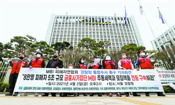 2일 MBI의 암호화폐에 투자했다가 큰 피해를 본 피해자들이 서울 서대문구 경찰청 앞에서 수사를 촉구하는 시위를 벌였다. [연합뉴스]