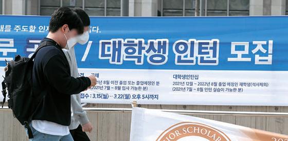 대학가에 붙어 있는 인턴 모집 현수막. [뉴스1]