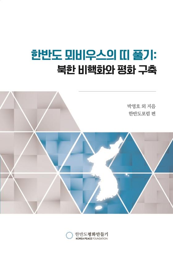 한반도 뫼비우스의 띠 풀기 : 북한 비핵화와 평화 구축