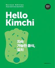 세계김치연구소가 김치 대중화를 위해 지난해 12월 발간한 『헬로 김치』 창간호 표지.