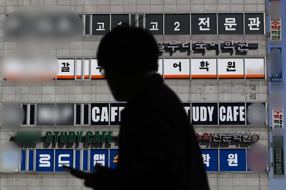 서울 목동 학원가 모습 [뉴스1]