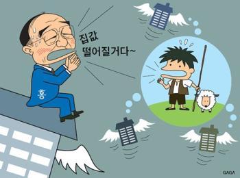 [중앙SUNDAY 카툰] 한국판 양치기소년