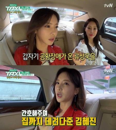 '택시' 김혜진, 10살 연하 남자친구 류상욱 자랑