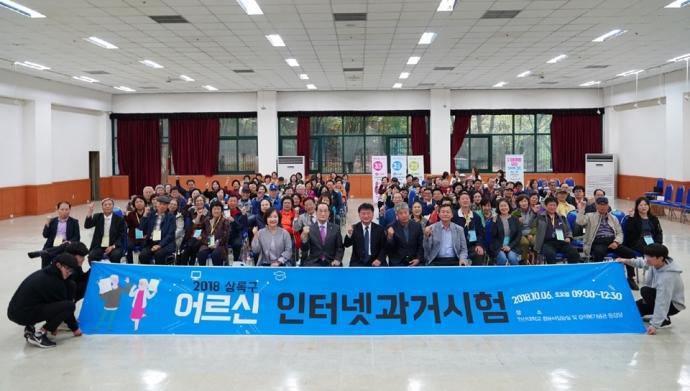 안산 상록구청이 안산대학교에서 '어르신 인터넷 과거시험'을 개최하고 기념촬영을 하고 있다. 사진=안산시청