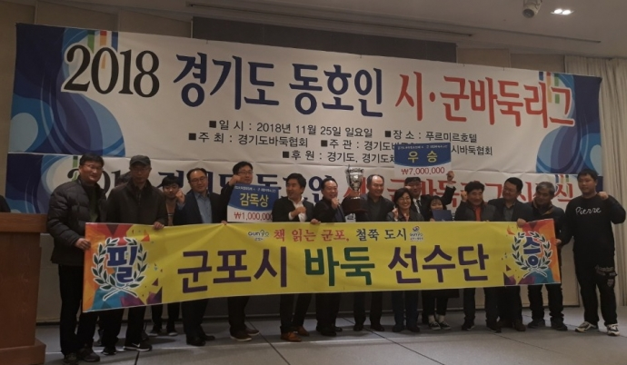 2018 경기도 동호인 시군바둑리그에서 우승한 군포시 선수단이 기념촬영을 하고 있다. 사진=경기도바둑협회