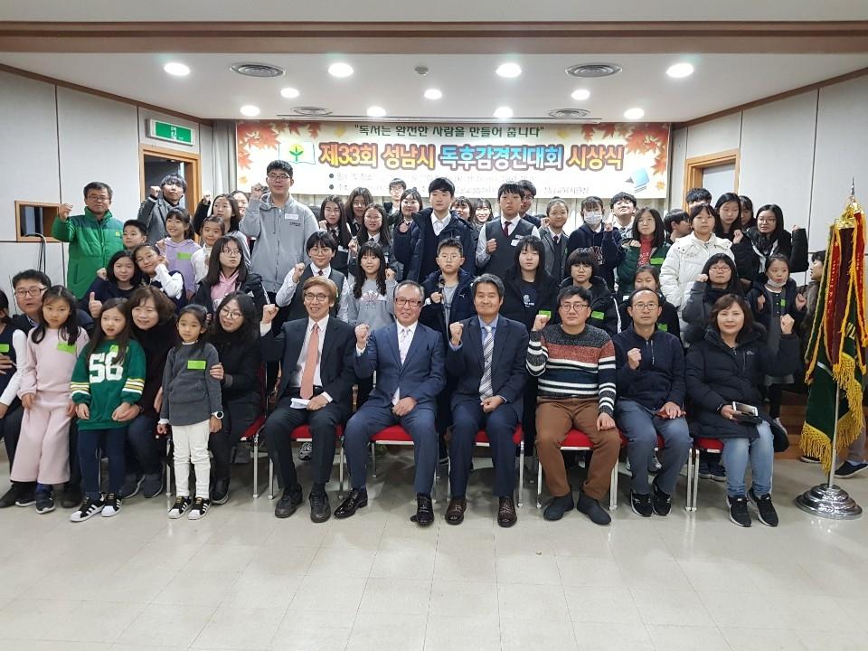 경진대회 시상식이 새마을회관 3층 대강당에서 개최됐다. 성남시지부 관계자들과 수상자들이 기념촬영을 하고 있다. 사진=성남시지부