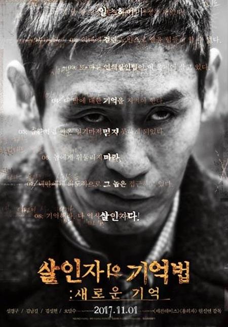 영화 '살인자의 기억법' 포스터