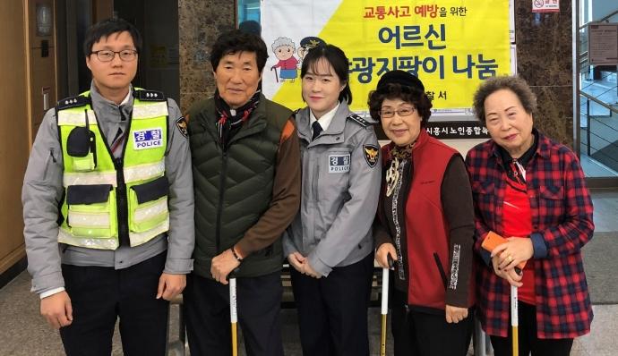 시흥경찰서가 보행이 불편하신 노인분들을 위해 야광지팡이를 제작 무료 배포하고 있다. 사진=시흥경찰서