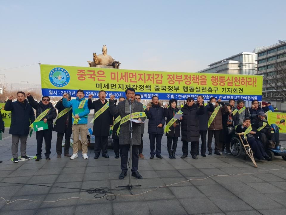 한국환경단체장협회 회원들이 광화문 광장에서 중국 정부의 실효성 있는 행동을 촉구하는 집회를 하고 있다. 사진=시민연대환경365중앙회.