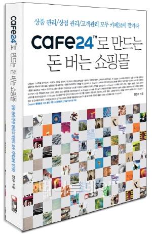 온라인 쇼핑몰 창업 필독서 나와 중앙일보