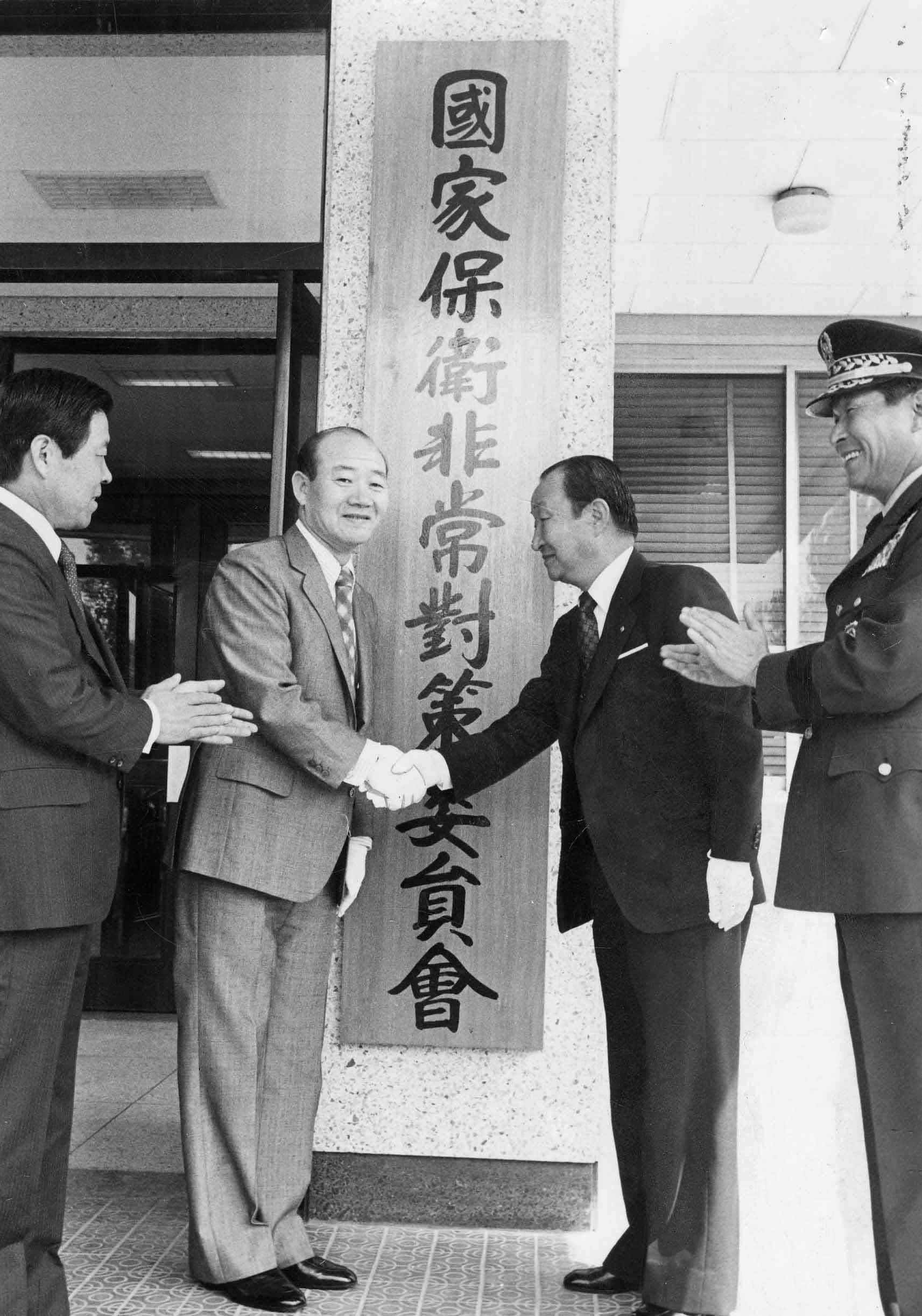 국가보위비상대책위원회(국보위) 발족 (최규하 의장, 전두환 상임위원장)